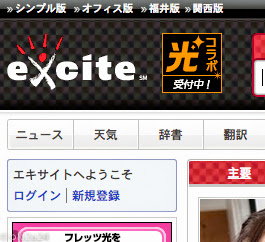 BB.exciteの解約。ログイン