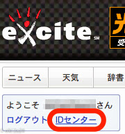 BB.exciteの解約。IDセンターへ