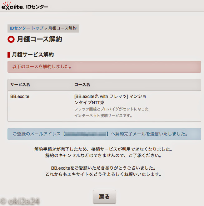 BB.exciteの解約。解約完了した。
