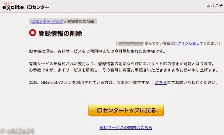 BB.exciteの解約。エキサイトの IDセンタートップページヘ移動し、「登録情報の削除(エキサイトIDの停止)」をクリック。