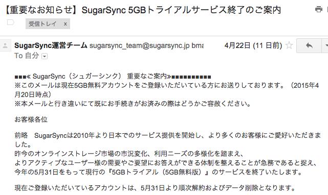 【重要なお知らせ】SugarSync 5GBトライアルサービス終了のご案内