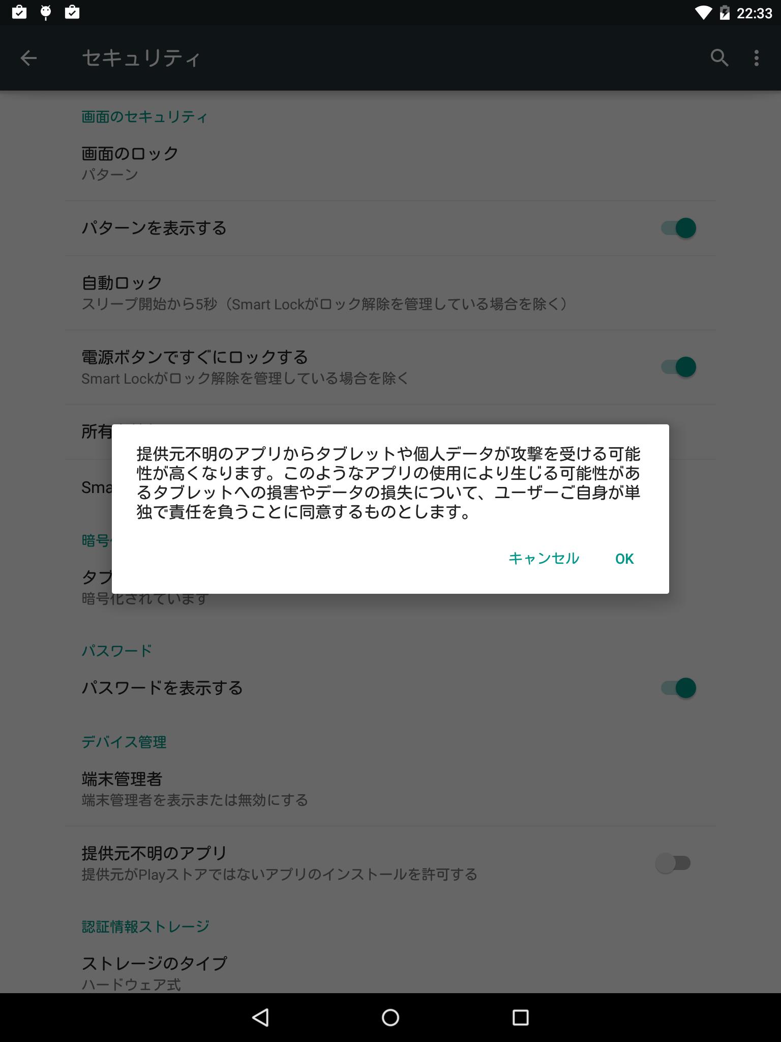 設定 > セキュリティ > 「提供元不明のアプリ」をオン
