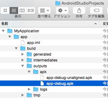 MyApplication/app/build/outputs/apk ディレクトリに app-debug.apk が作成されることを確認