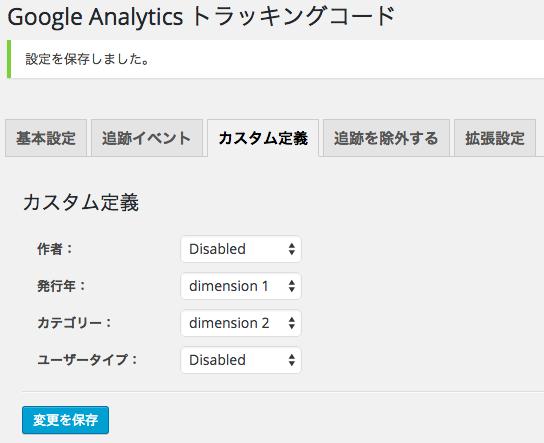 Google Analytics Dashboard for WP でカスタム ディメンションを設定