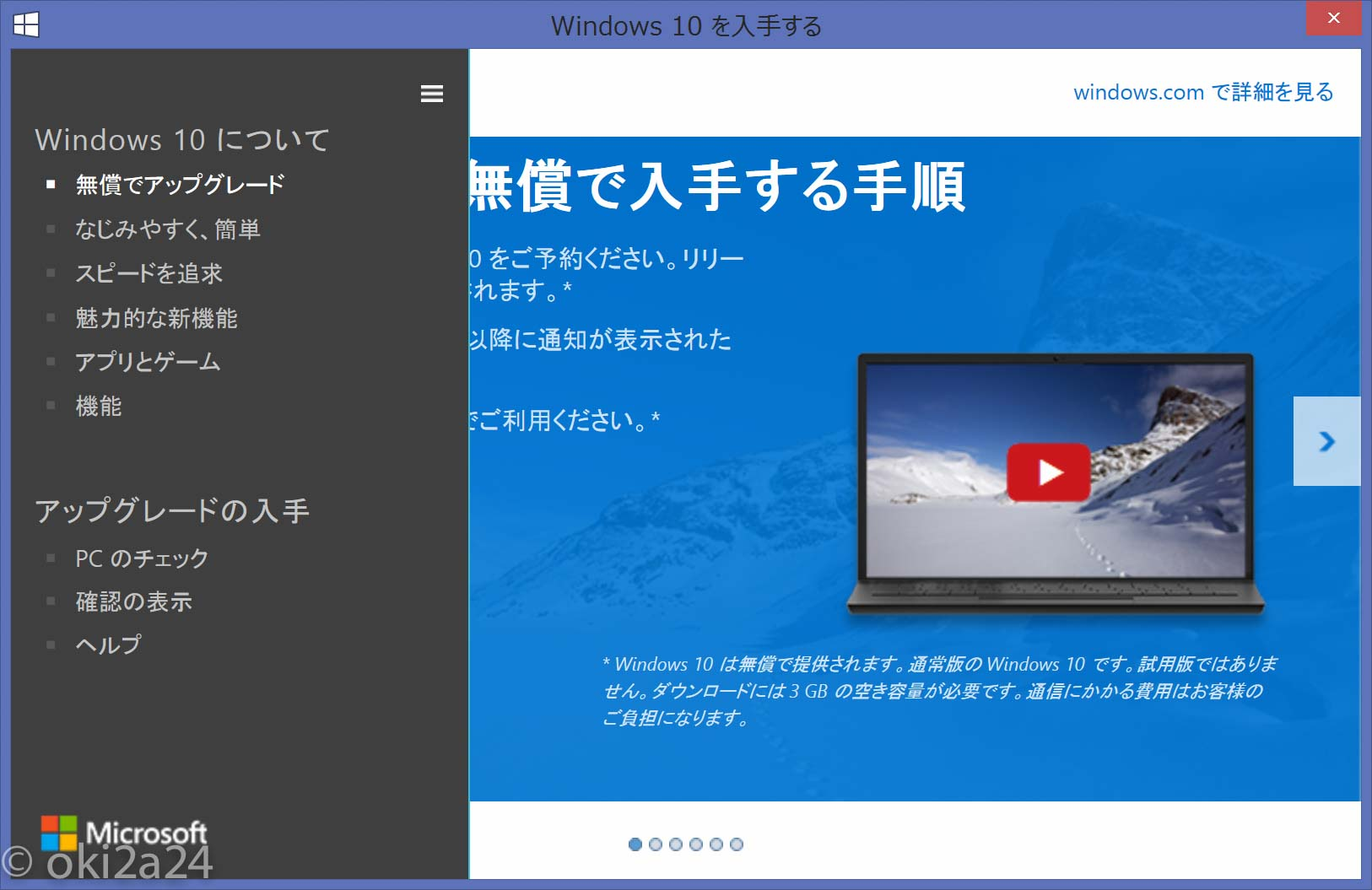 Get Windows 10 アプリの左上メニュー