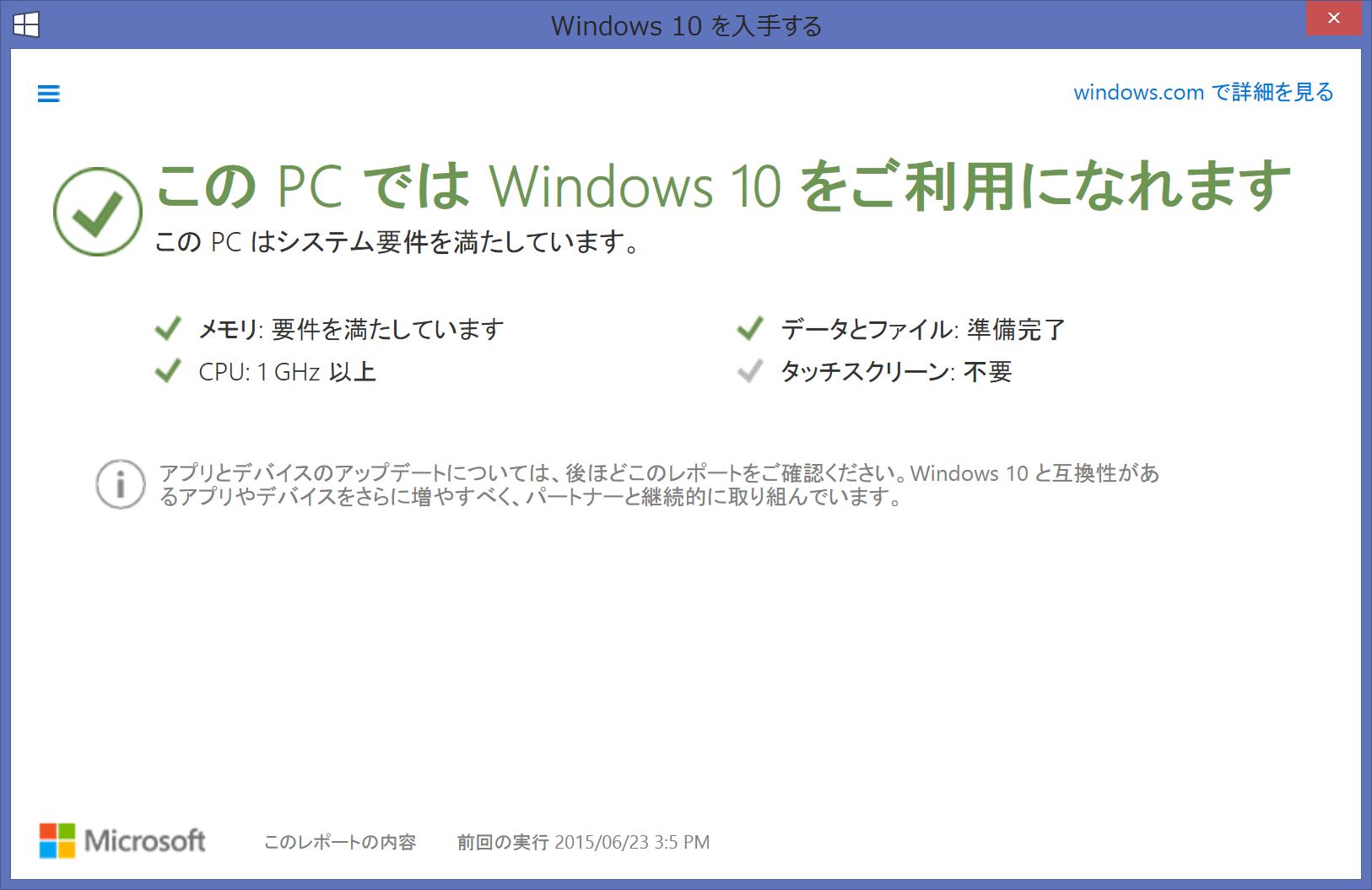 「PC のチェック」でWindows 10 へのアップグレード可否結果が表示される
