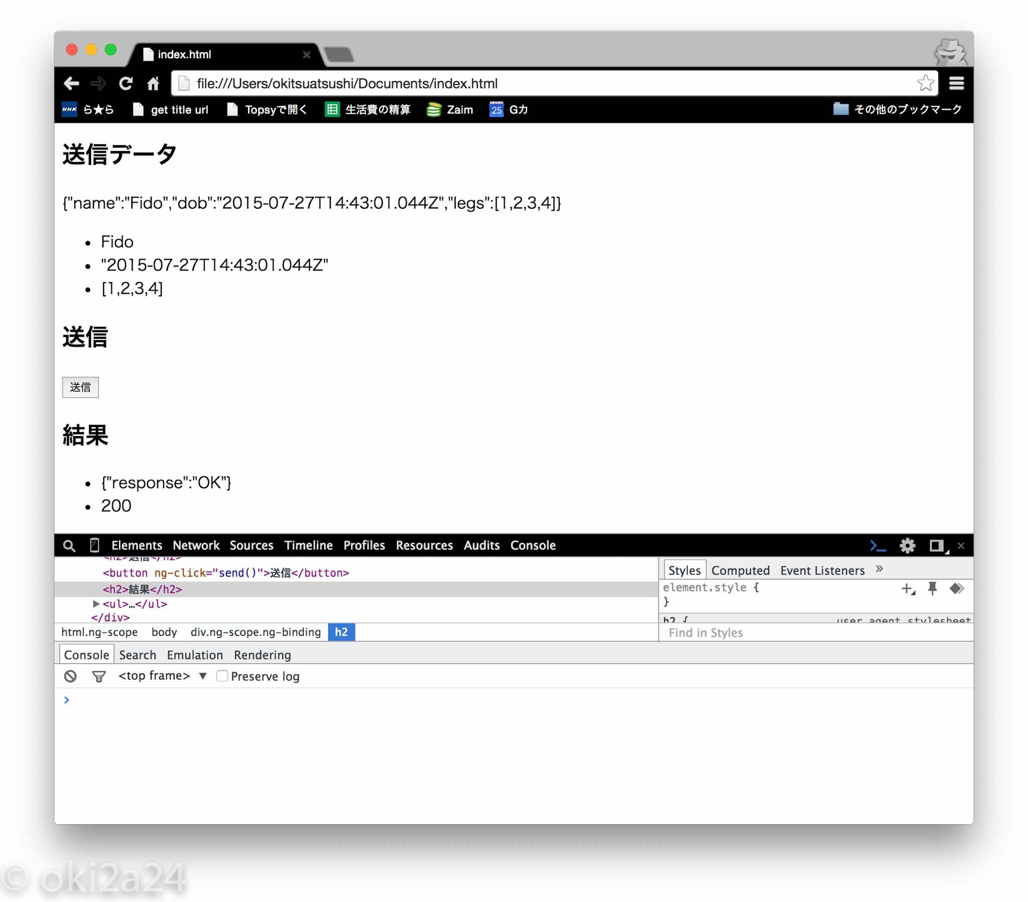 AngularJS を使用してウェブブラウザのページでボタンを押すと、サーバへ JSON データを POST して PHP で受け取ってファイルに出力したい。