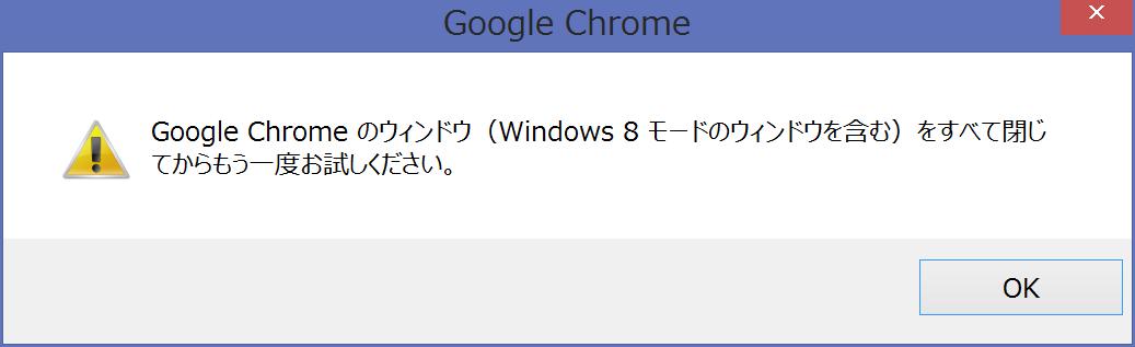 Chrome をアンインストールしようとしたらエラーとなった