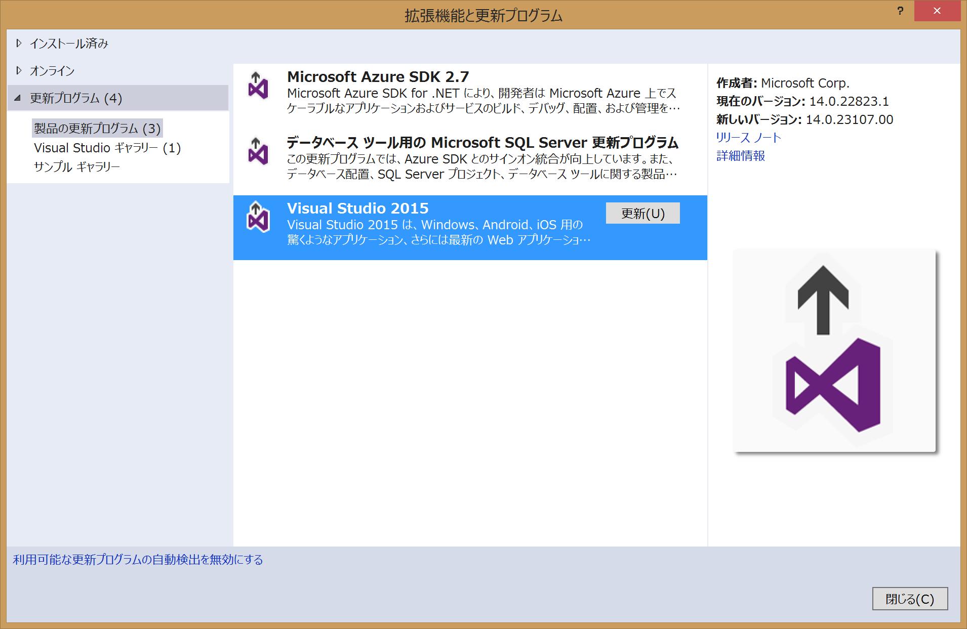 Visual Studio 2015 を選択して「更新」