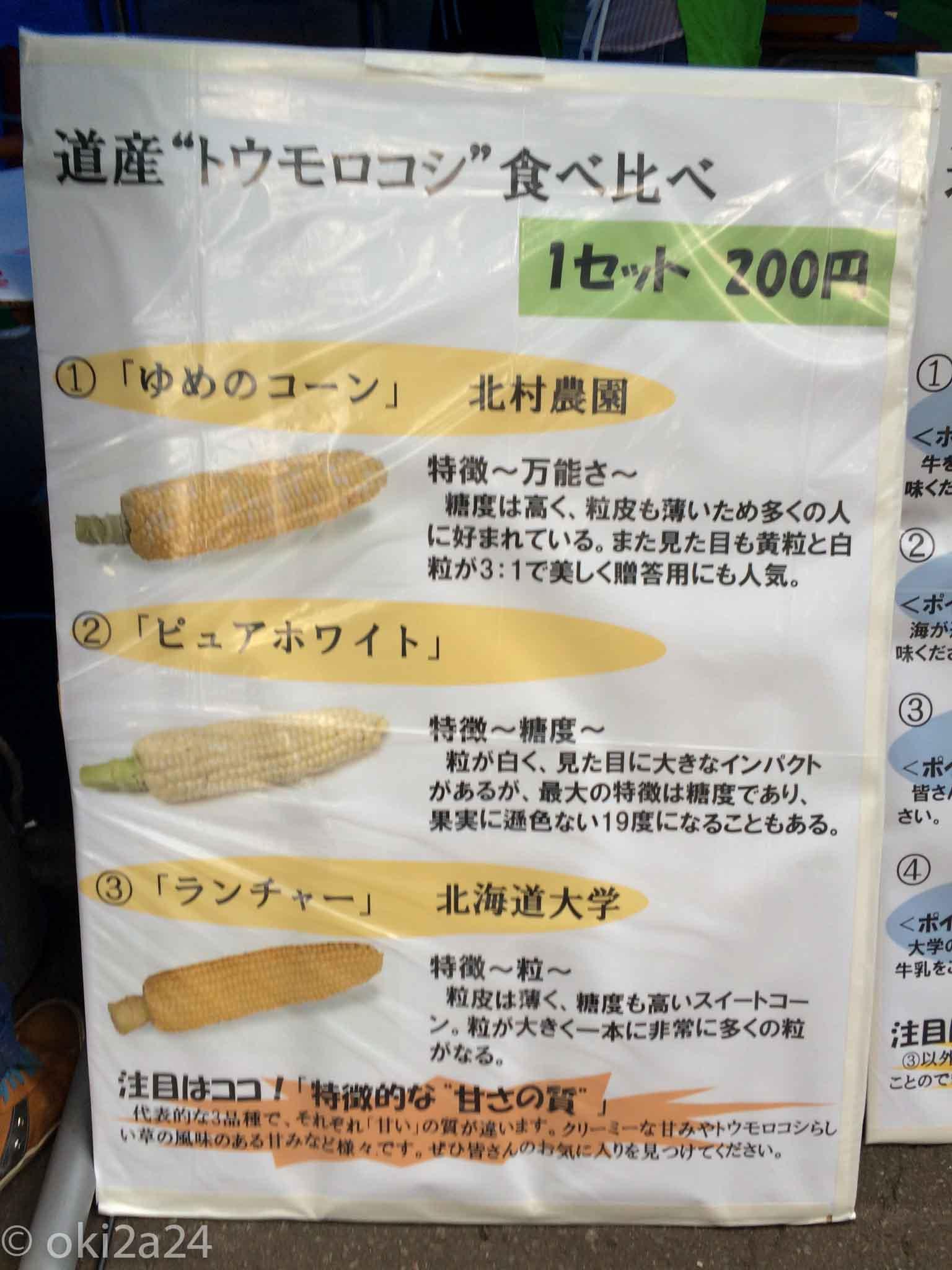 """学ぶーすの、道産""""トウモロコシ""""食べ比べ。3種類で200円。甘さの質の違いを楽しみましょう♪"""