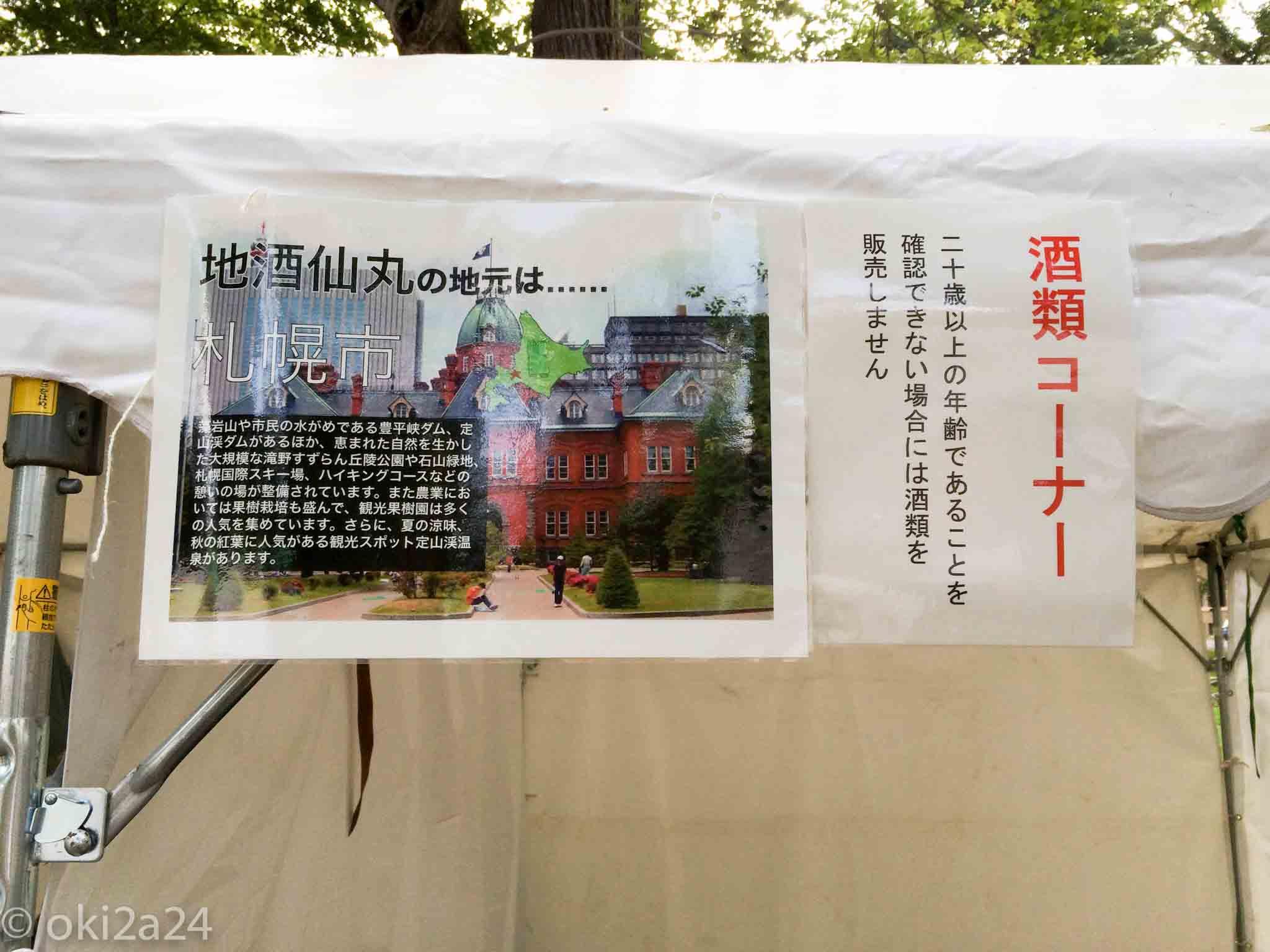 札幌市、地酒仙丸の説明書き。
