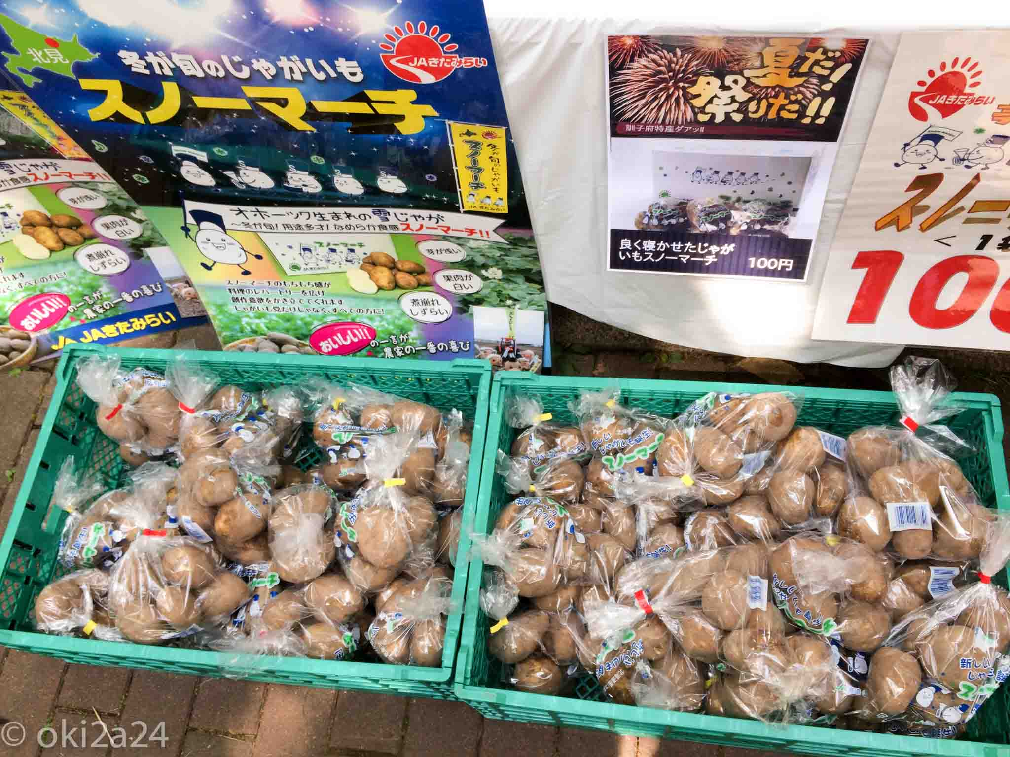 訓子府馬鈴薯耕作組合。じゃがいものスノーマーチは1袋に5個位入って100円。お値打ち♪