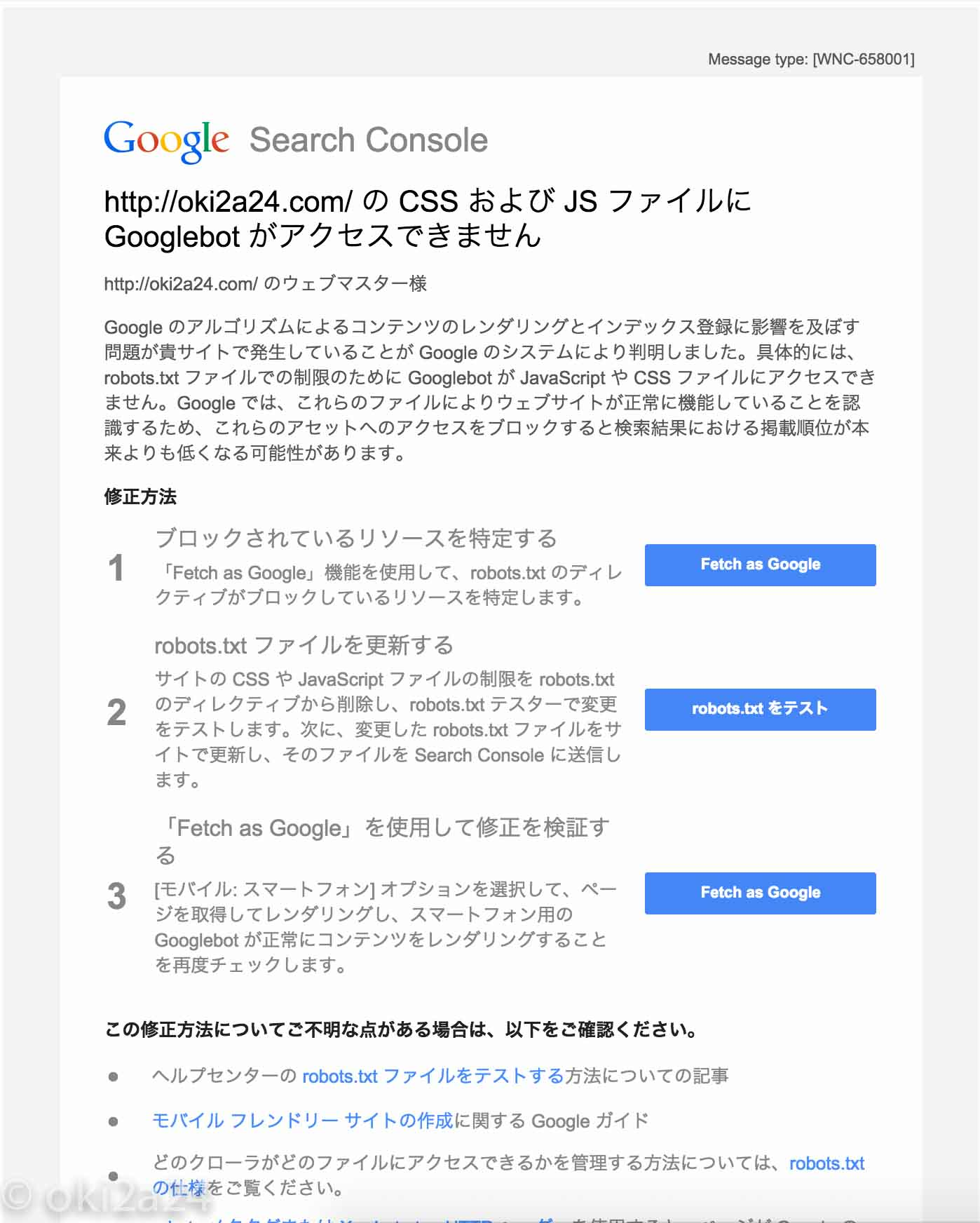 Google から送られてきたメール
