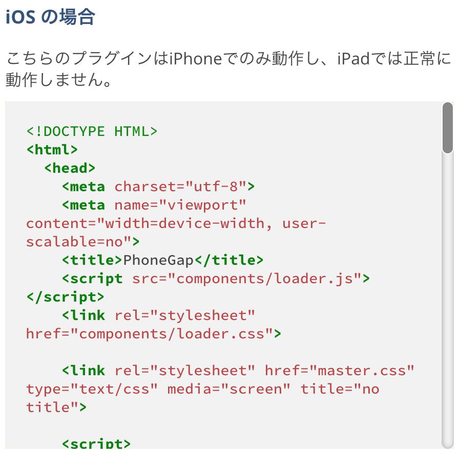 Monaca Datepicker プラグインは iPad では使用できないとある。