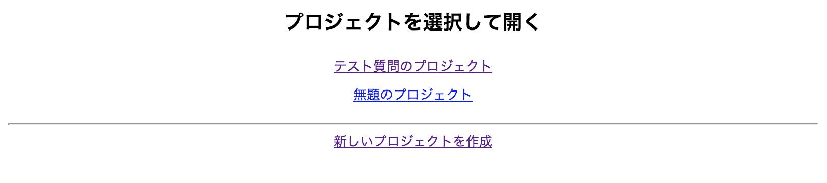 複数の Google Apps Script プロジェクトがある場合は簡素な選択画面が表示された。