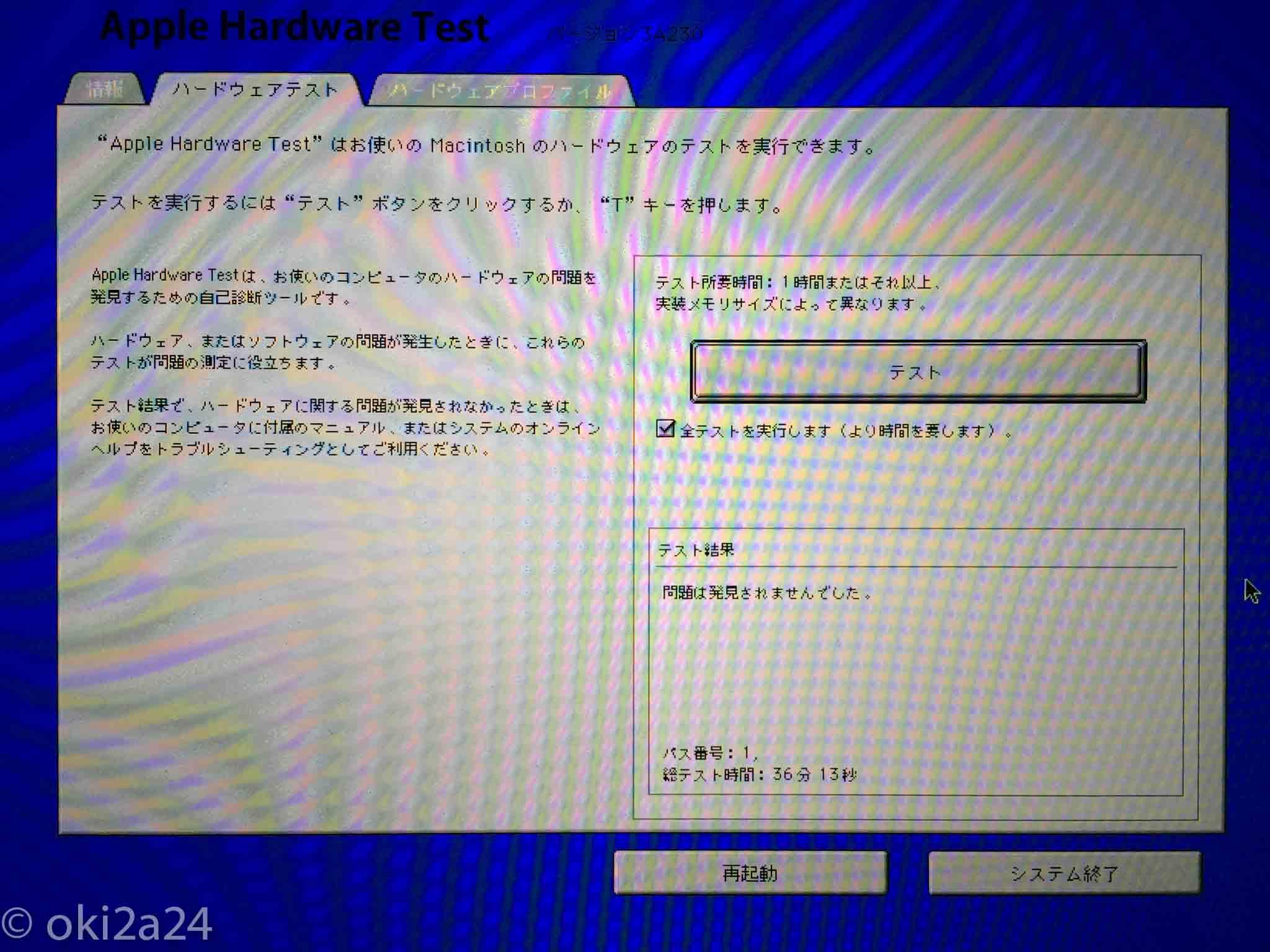 Apple Hardware Test 結果。問題なし。