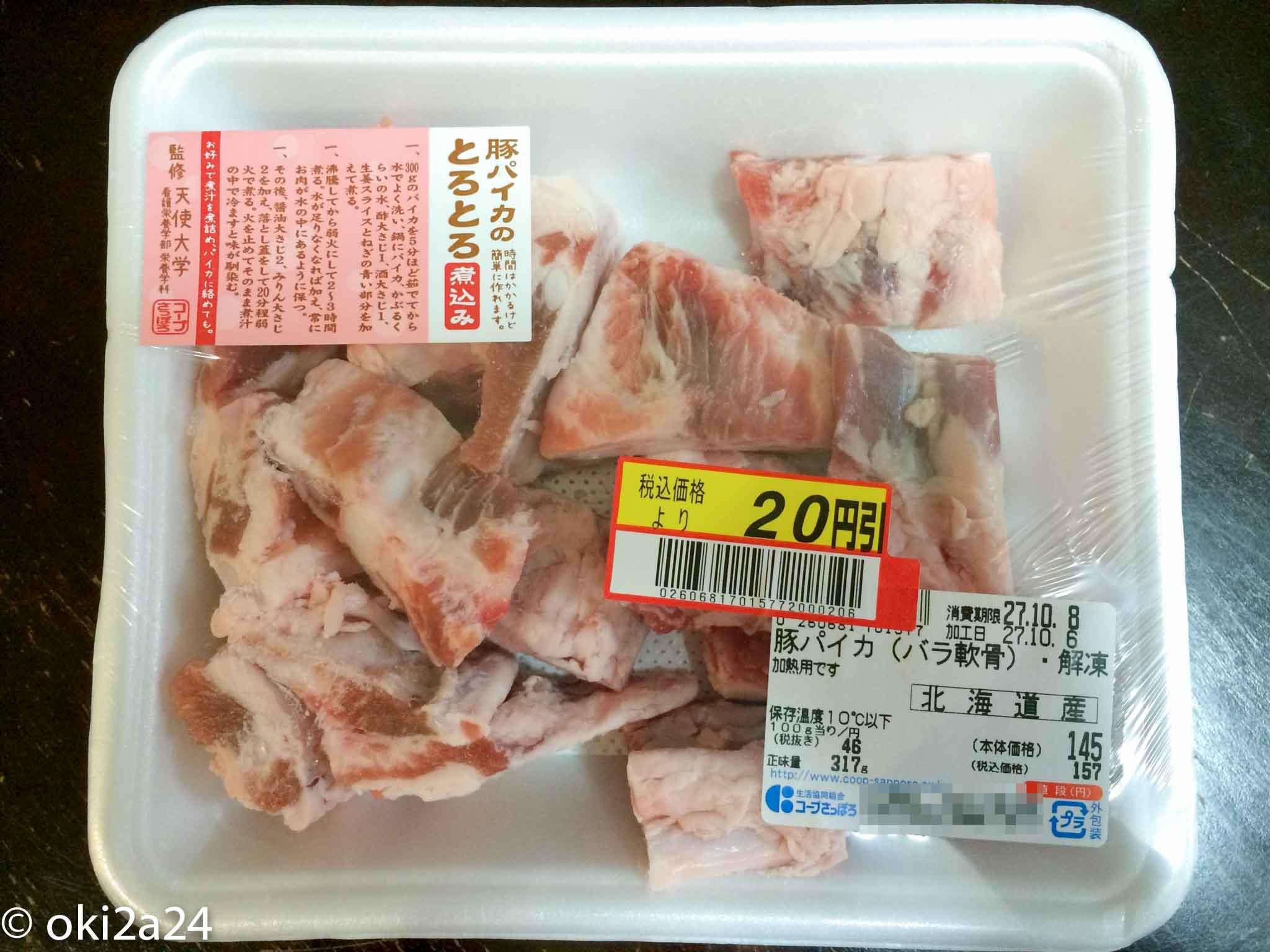 豚パイカ(バラ軟骨)・解凍