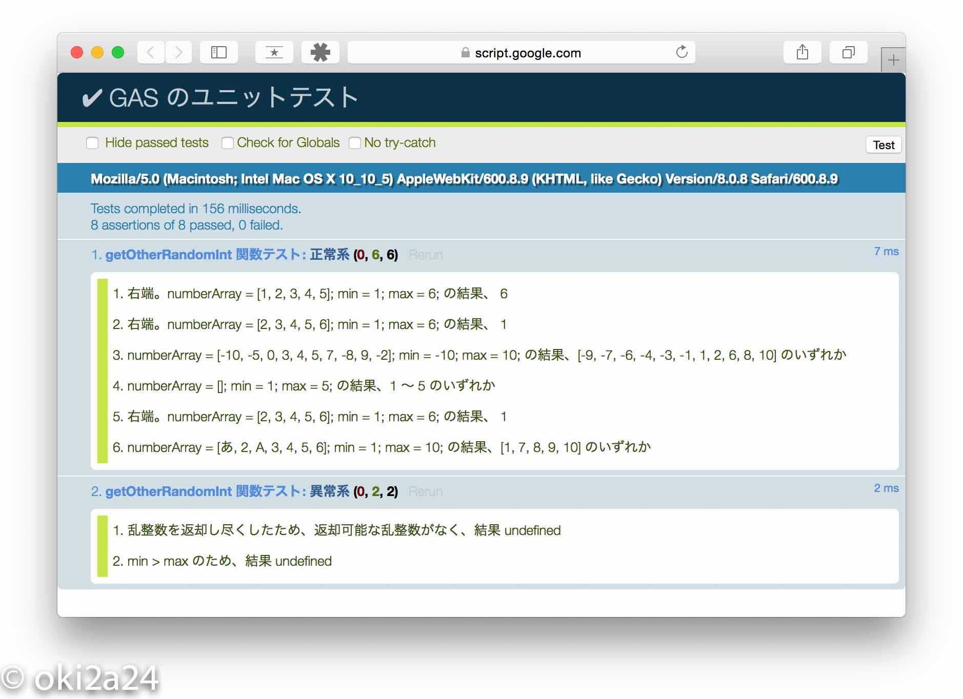 QUnit for Google Apps Script のテスト結果。すべて合格♪