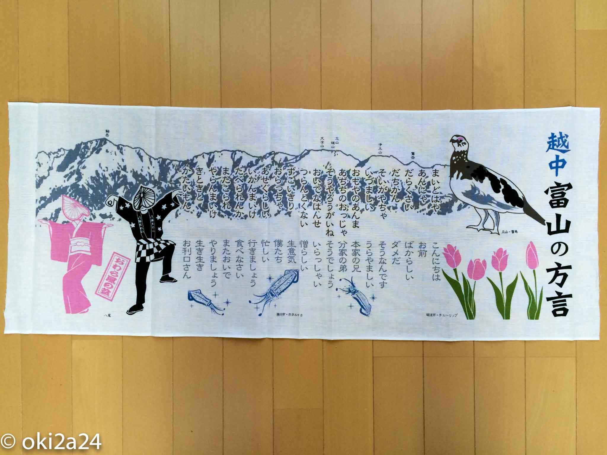 越中富山の方言手ぬぐい。方言の他、富山の特徴を図解している。
