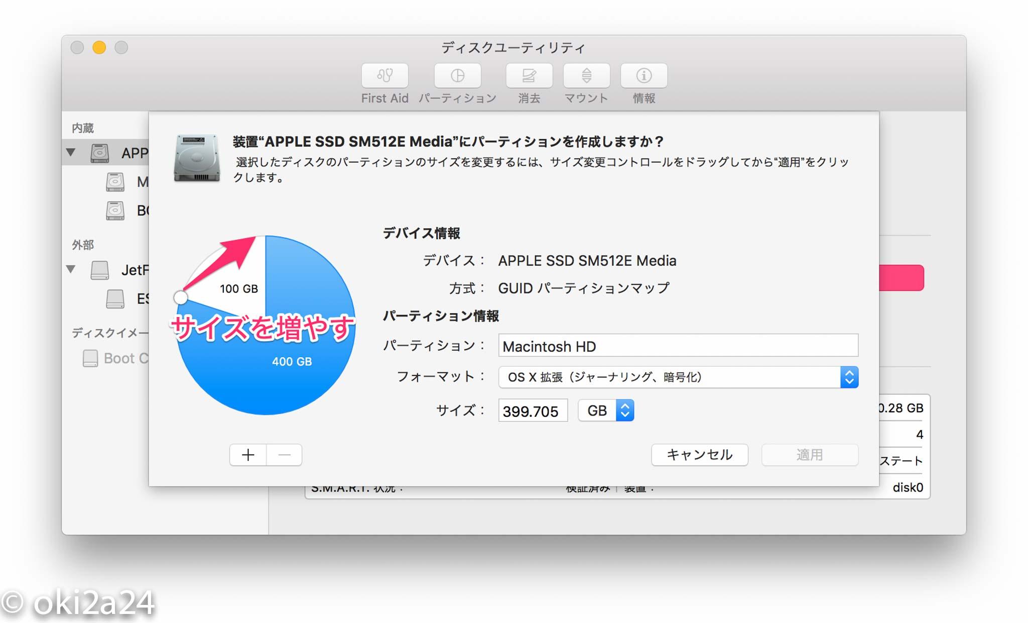 ディスクユーティリティ > パーティションからサイズを変更して Boot Camp だった領域を Mac に取り込む