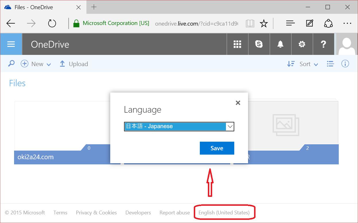 フッターから OneDrive の言語設定