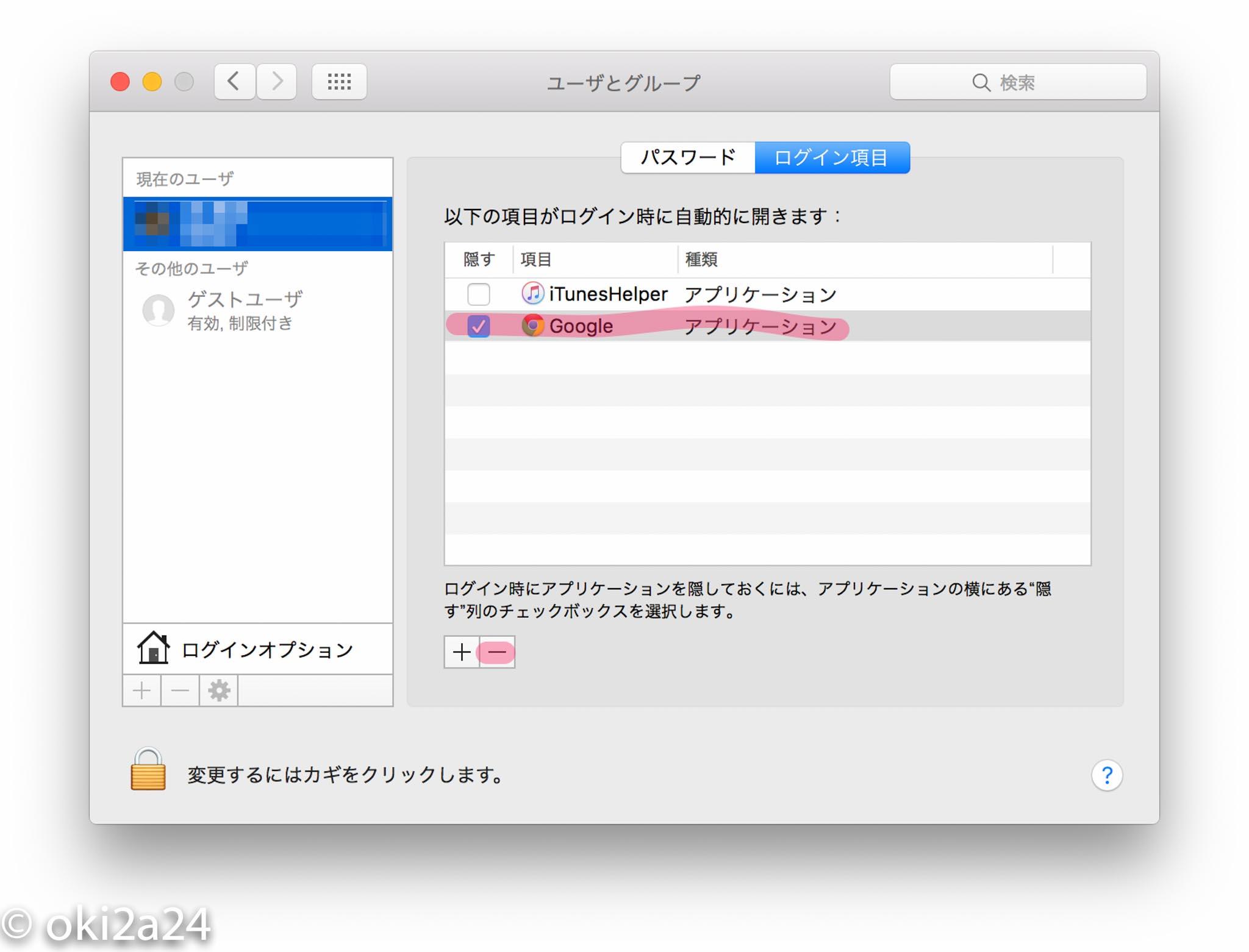 Mac で Chrome を自動起動しない設定