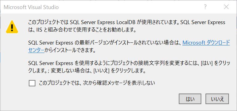このプロジェクトでは SQL Server Express LocalDB が使用されています。SQL Server Express は、IIS と組み合わせて使用することをお勧めします。