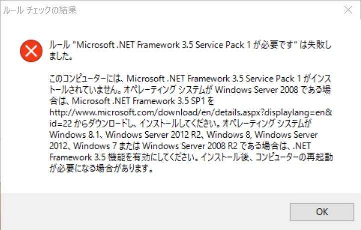 SSMS をインストールするには Microsoft .NET Framework 3.5 Service Pack 1 が必要