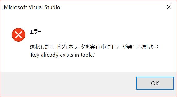 選択したコードジェネレータを実行中にエラーが発生しました : 'Key already exists in table.'