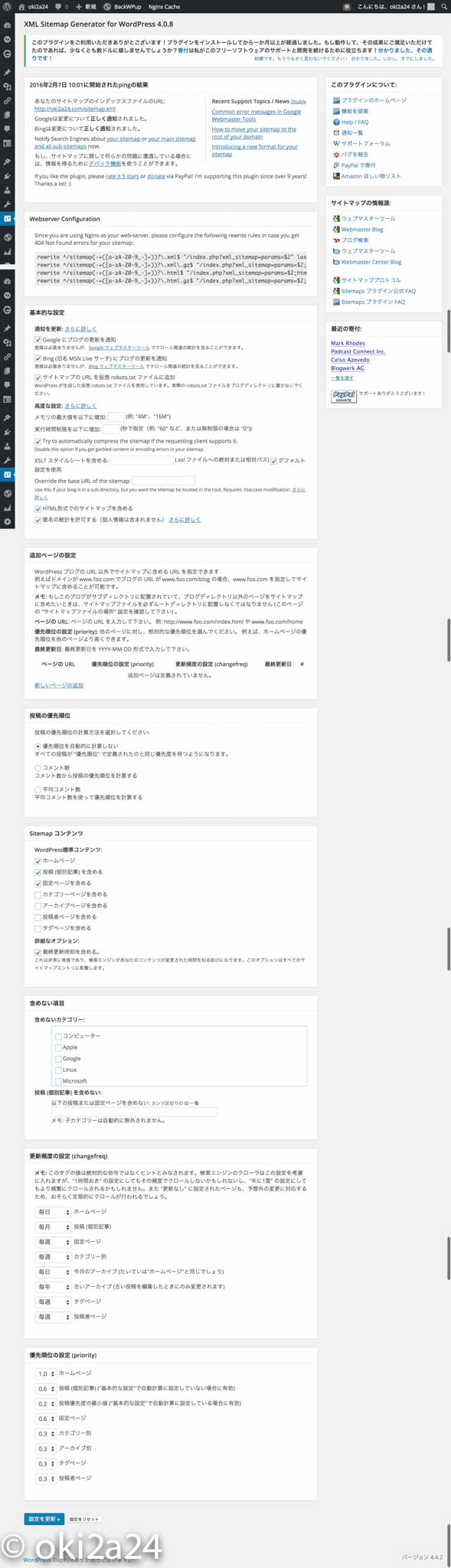 Google XML Sitemap プラグインの設定画面スクリーンショット