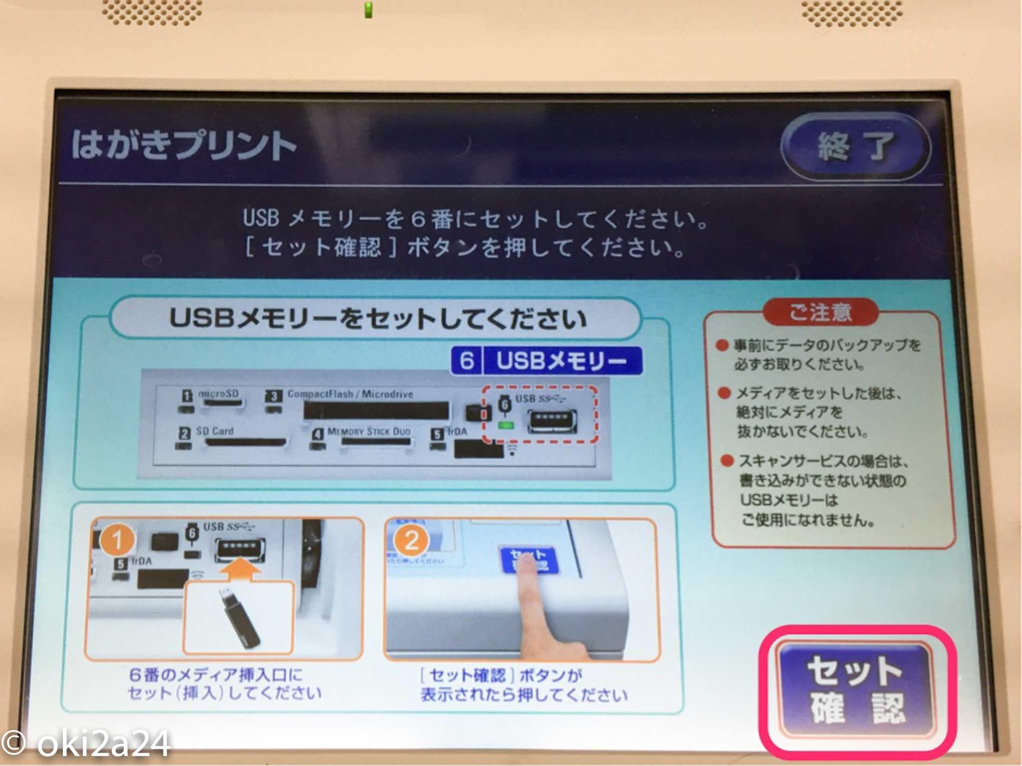 USBメモリーを6番にセットし、[セット確認]
