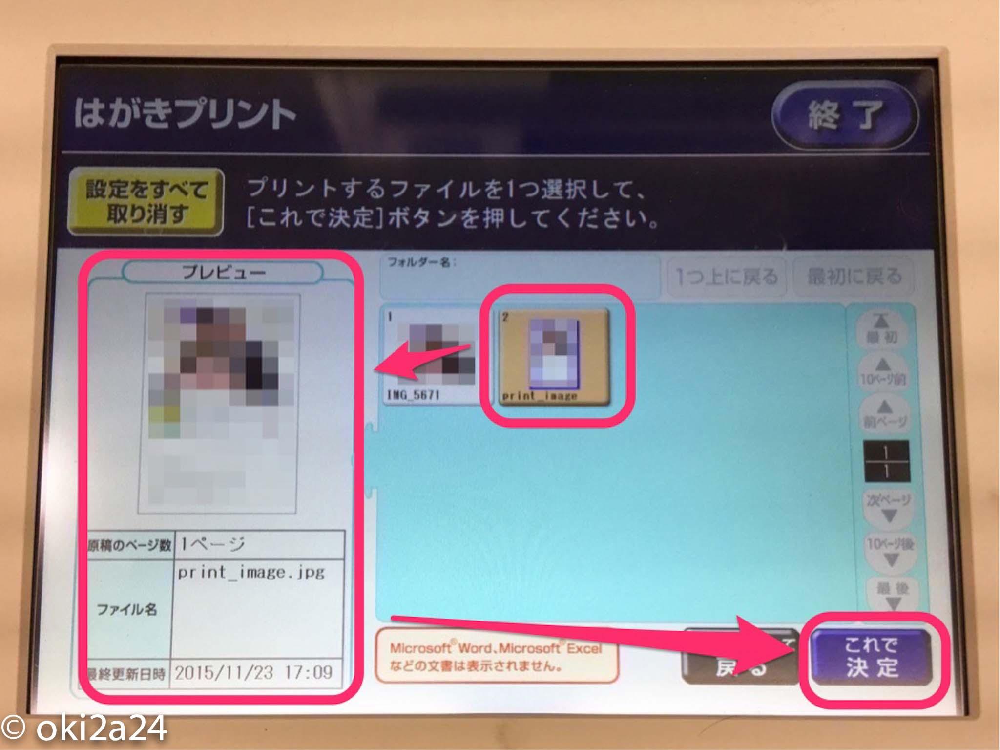 一覧表示されたUSBメモリー内の画像から印刷する画像を選択し、[これで決定]