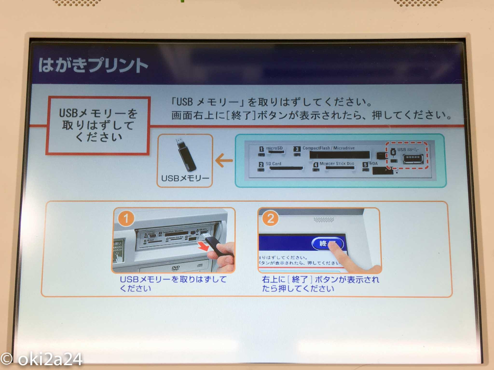 USBメモリーを6番から取り出す。