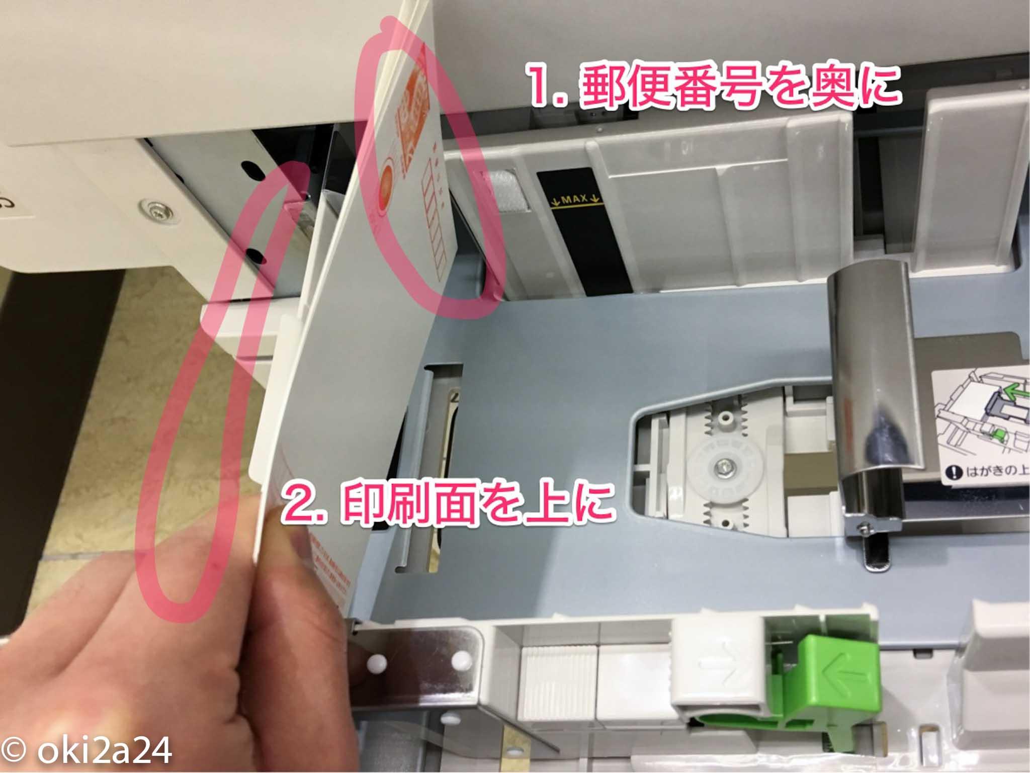 持ち込みはがきを、郵便番号をコピー機の奥側に、印刷面を上になるようにセット
