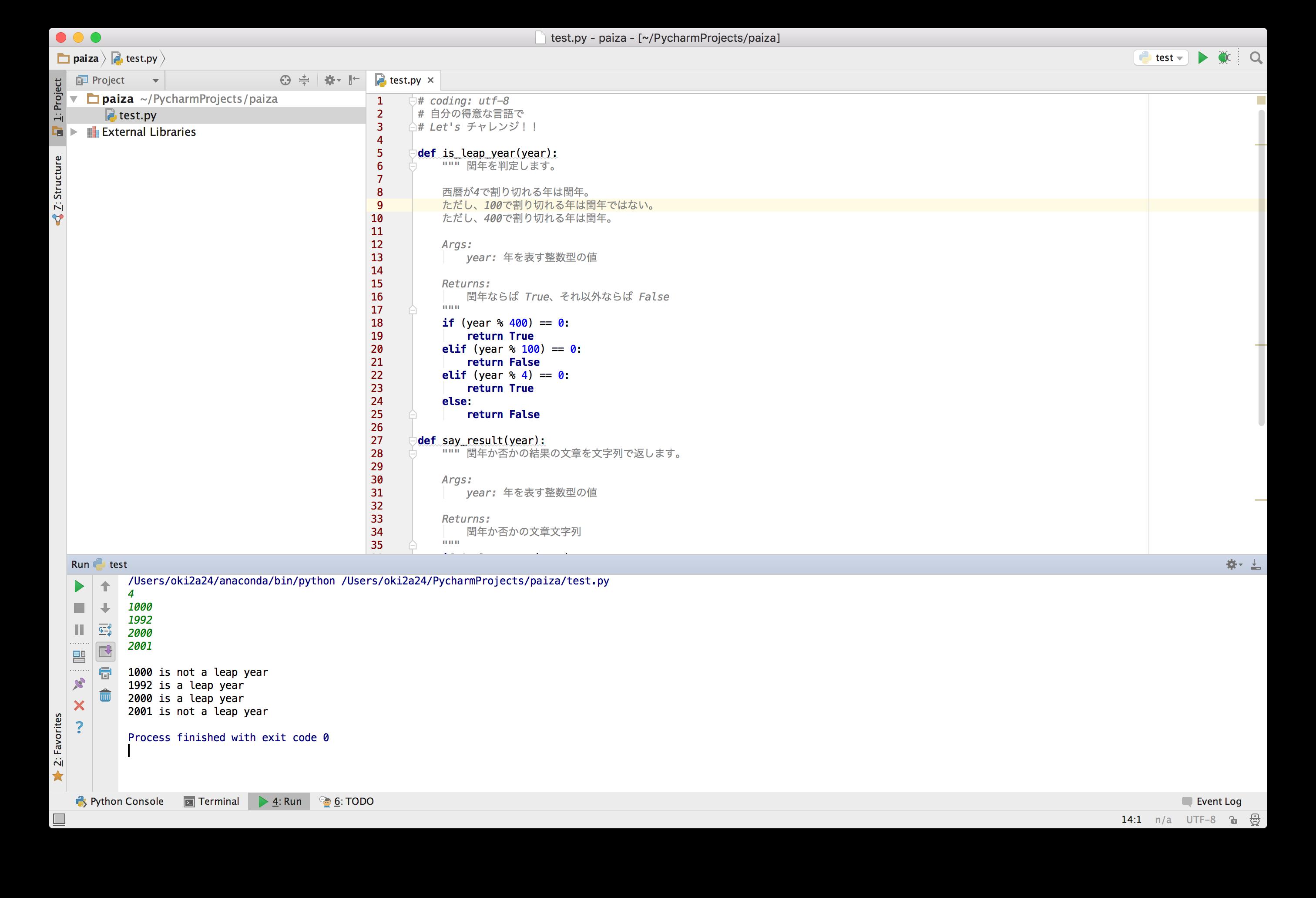 PyCharmの下のブロックで入力のあるコードを実行できた。