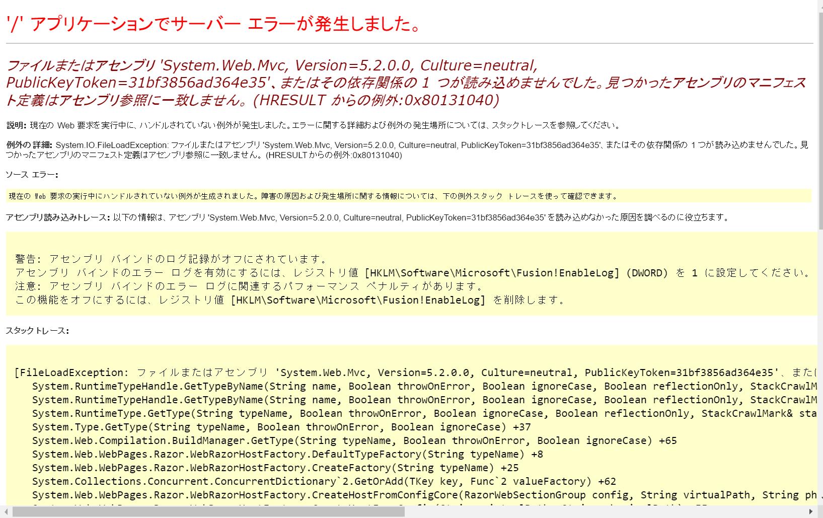 WebForms に MVC5 を含めたプロジェクトですぐに発生した問題