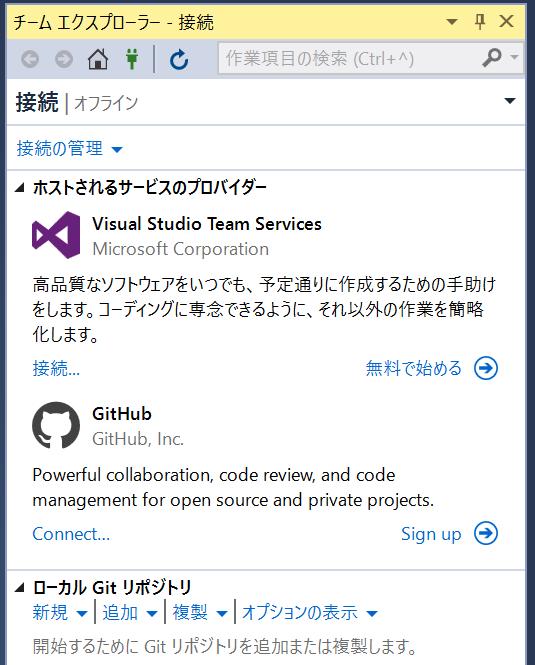 Visual Studio 2015 に GitHub エクステンションを導入できた