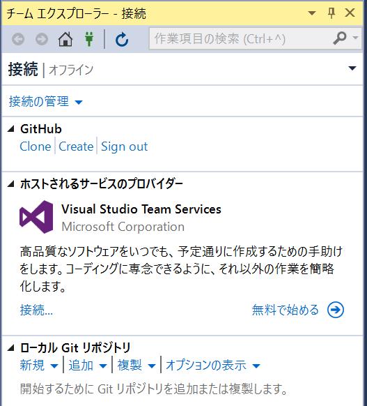 Visual Studio から GitHub にログインすることで GiHub への操作が可能となった